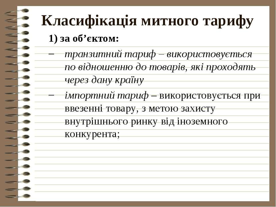 Класифікація митного тарифу 1) за об'єктом: транзитний тариф – використовуєть...