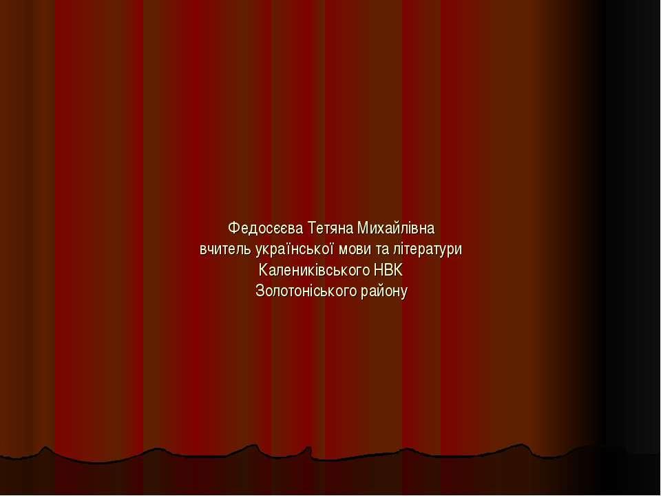 Федосєєва Тетяна Михайлівна вчитель української мови та літератури Калениківс...