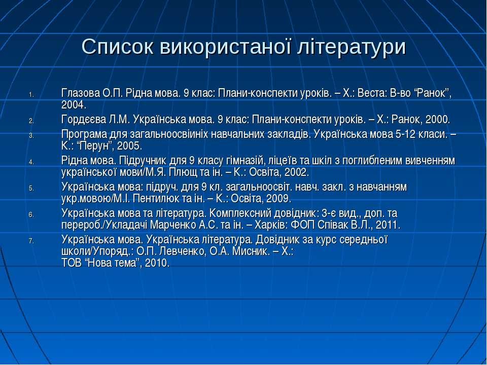 Список використаної літератури Глазова О.П. Рідна мова. 9 клас: Плани-конспек...
