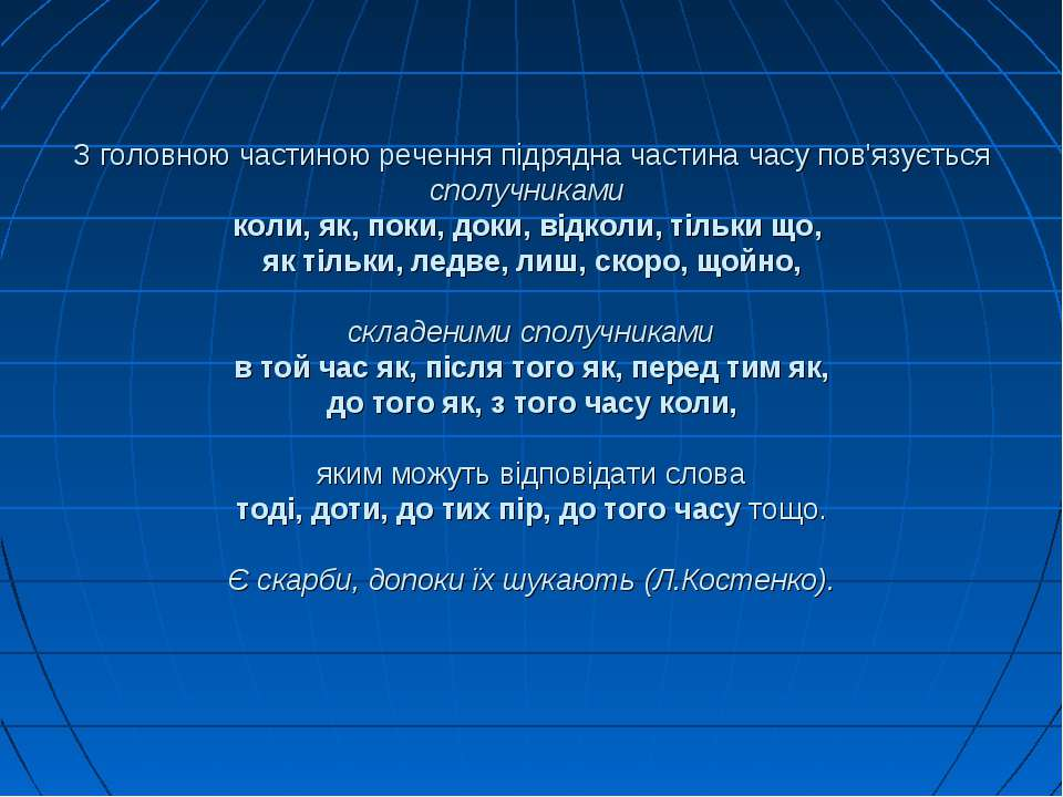 З головною частиною речення підрядна частина часу пов'язується сполучниками к...