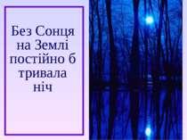 Без Сонця на Землі постійно б тривала ніч