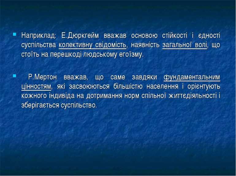 Наприклад: Е.Дюркгейм вважав основою стійкості і єдності суспільства колектив...