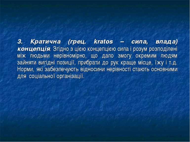 3. Кратична (грец. kratos – сила, влада) концепція. Згідно з цією концепцією ...