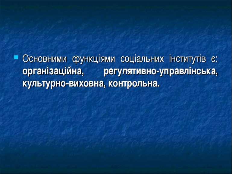 Основними функціями соціальних інститутів є: організаційна, регулятивно-управ...