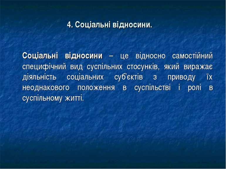 4. Соціальні відносини. Соціальні відносини – це відносно самостійний специфі...
