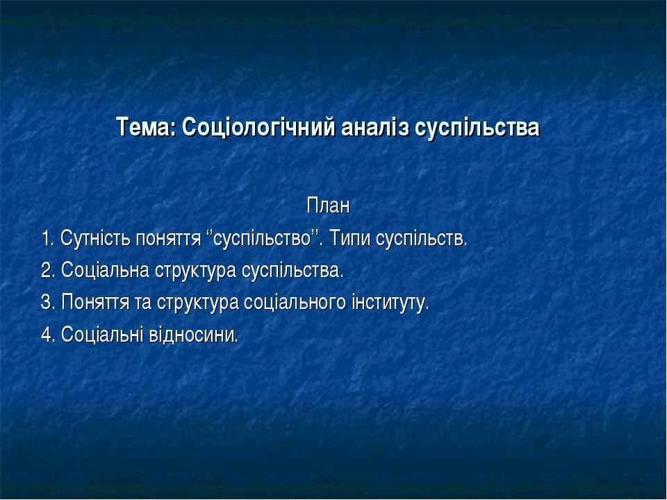 Тема: Соціологічний аналіз суспільства План 1. Сутність поняття ''суспільство...