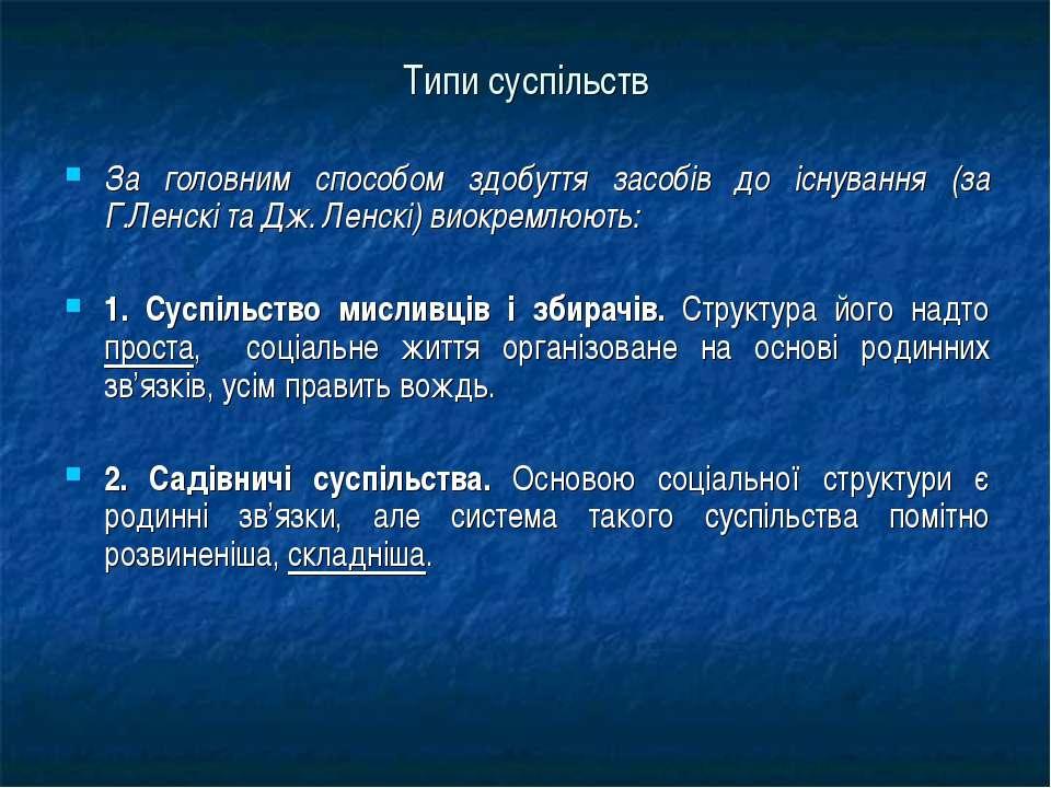 Типи суспільств За головним способом здобуття засобів до існування (за Г.Ленс...