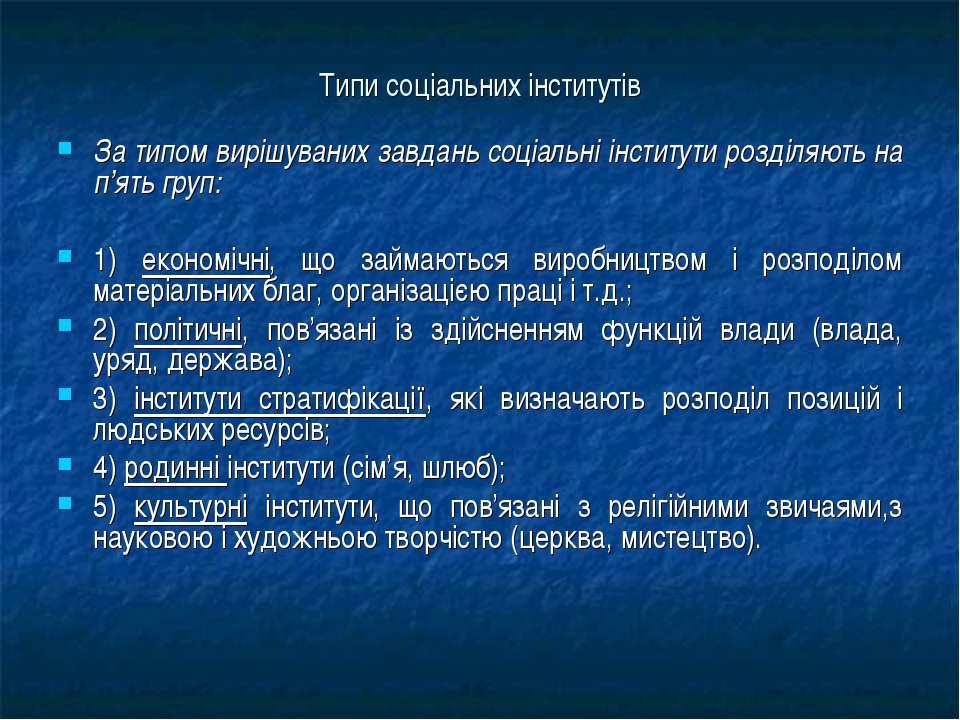 Типи соціальних інститутів За типом вирішуваних завдань соціальні інститути р...