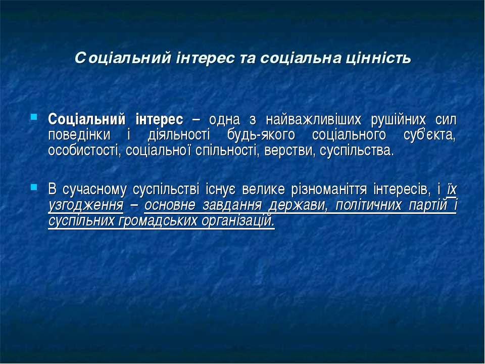 Соціальний інтерес та соціальна цінність Соціальний інтерес – одна з найважли...