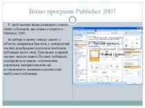 Вікно програми Publisher 2007 У лівій частині вікна розміщено список типів пу...