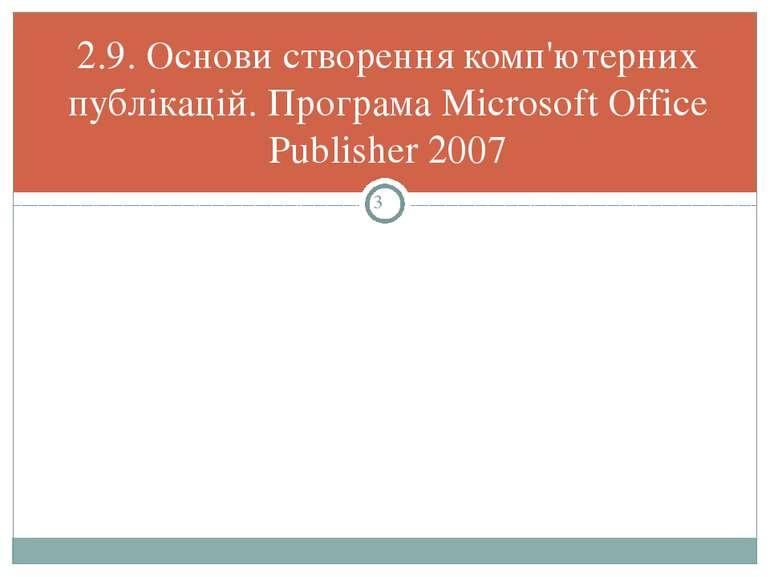2.9. Основи створення комп'ютерних публікацій. Програма Microsoft Office Publ...