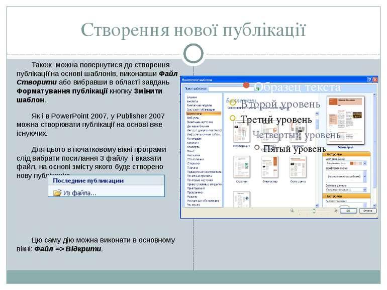 Створення нової публікації Також можна повернутися до створення публікації на...
