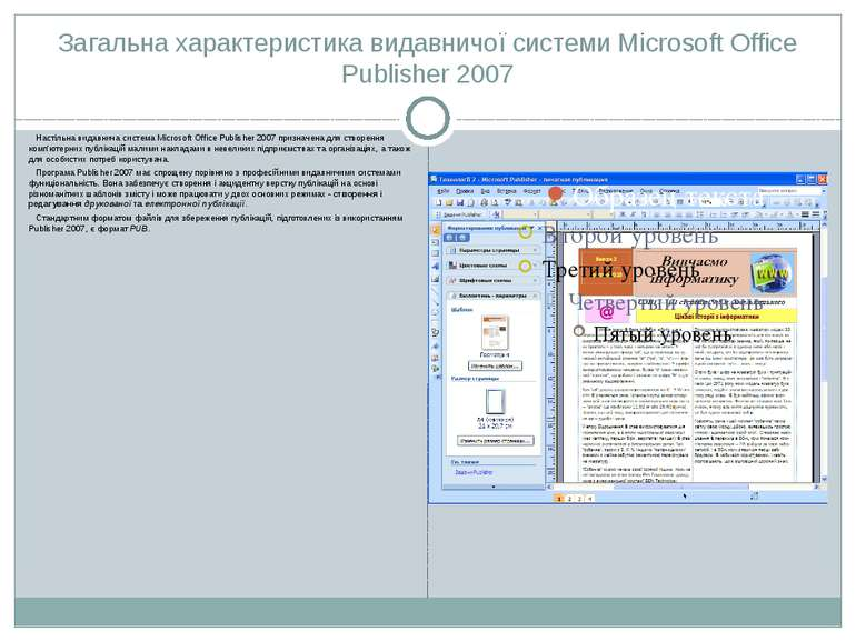 Загальна характеристика видавничої системи Microsoft Office Publisher 2007 На...