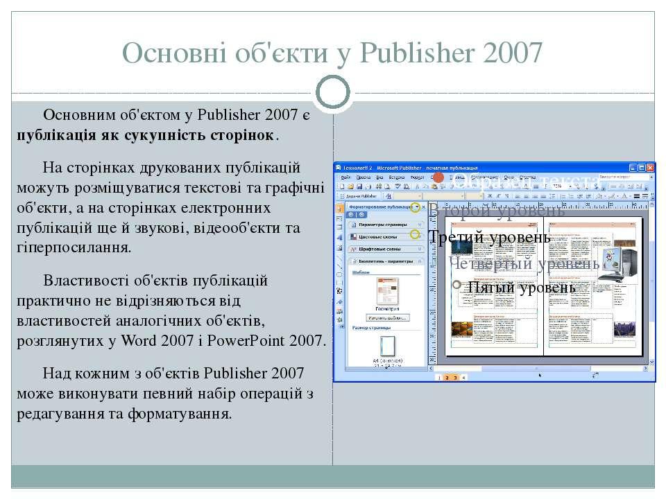 Основні об'єкти у Publisher 2007 Основним об'єктом у Publisher 2007 є публіка...