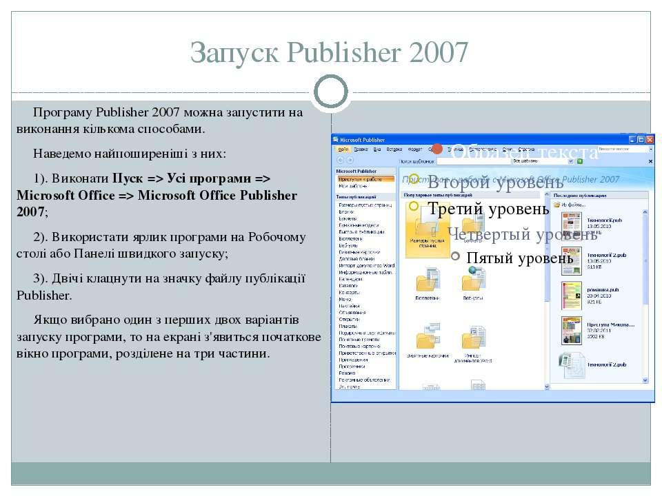 Запуск Publisher 2007 Програму Publisher 2007 можна запустити на виконання кі...