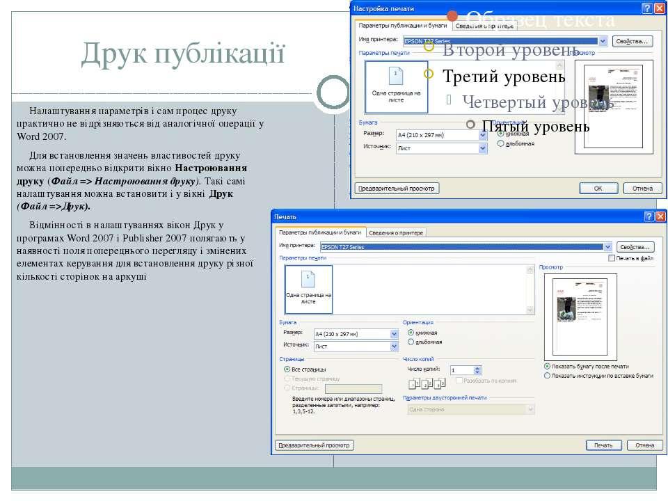 Друк публікації Налаштування параметрів і сам процес друку практично не відрі...