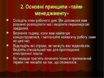 2. Основні принципи «тайм-менеджменту» Складіть план робочого дня. Він допомо...