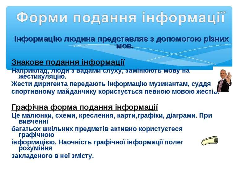 Інформацію людина представляє з допомогою різних мов. Знакове подання інформа...