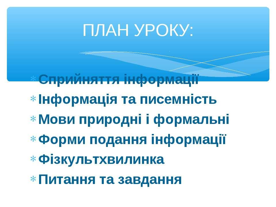 Сприйняття інформації Інформація та писемність Мови природні і формальні Форм...