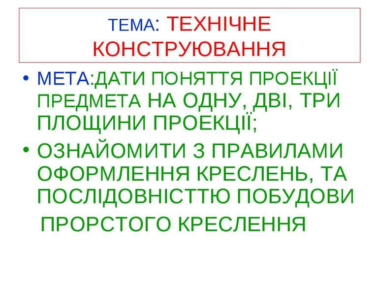ТЕМА: ТЕХНІЧНЕ КОНСТРУЮВАННЯ МЕТА:ДАТИ ПОНЯТТЯ ПРОЕКЦІЇ ПРЕДМЕТА НА ОДНУ, ДВІ...