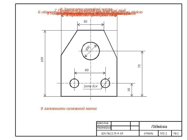 100 80 50 60 70 35 о30 2отв о14 креслив перевірив Шк.№11 6-А кл сталь М1:1 №1...