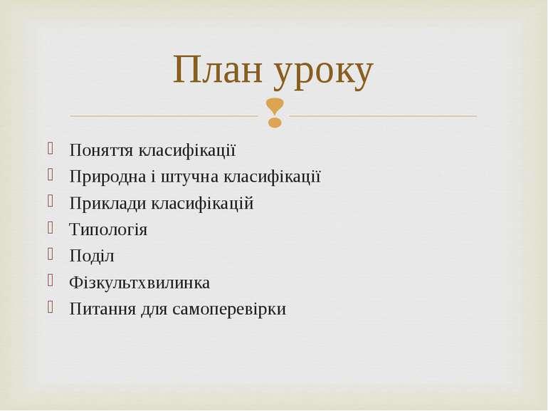 Поняття класифікації Природна і штучна класифікації Приклади класифікацій Тип...