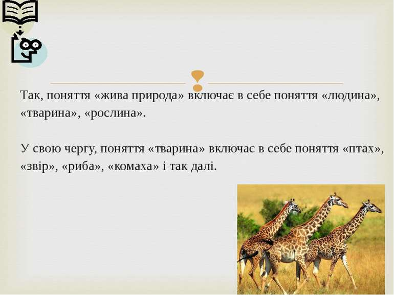Так, поняття «жива природа» включає в себе поняття «людина», «тварина», «росл...