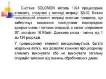 Система SОLOМОN містить 1024 процесорних елементу, сполучені у вигляді матриц...