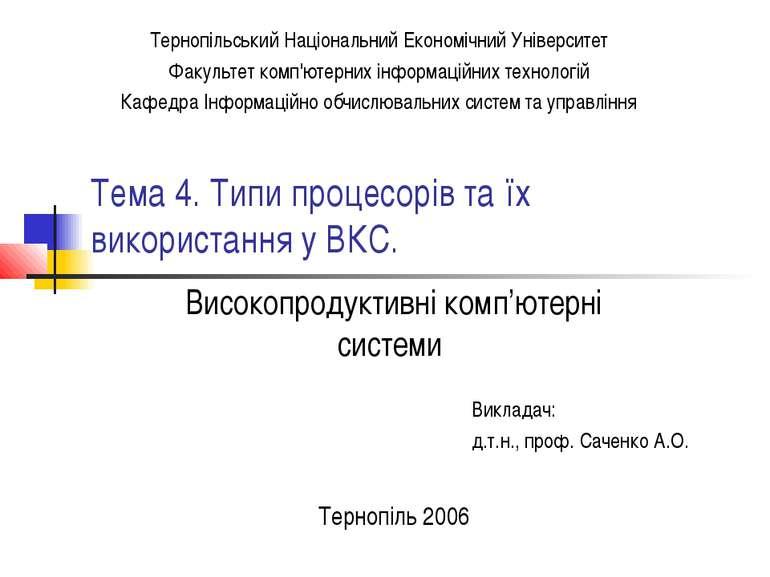 Тема 4. Типи процесорів та їх використання у ВКС. Викладач: д.т.н., проф. Сач...