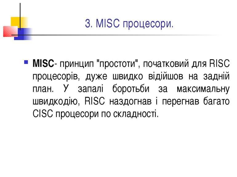 """3. MISC процесори. MISC- принцип """"простоти"""", початковий для RISC процесорів, ..."""