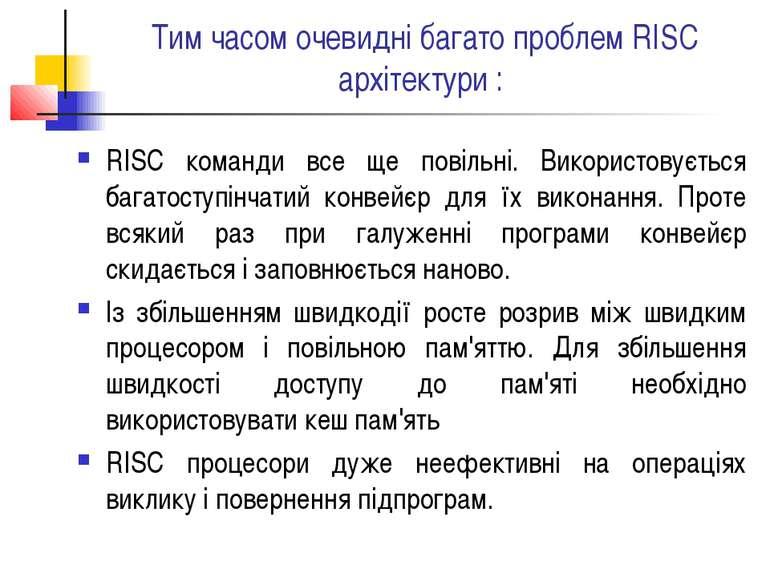 Тим часом очевидні багато проблем RISC архітектури : RISC команди все ще пові...