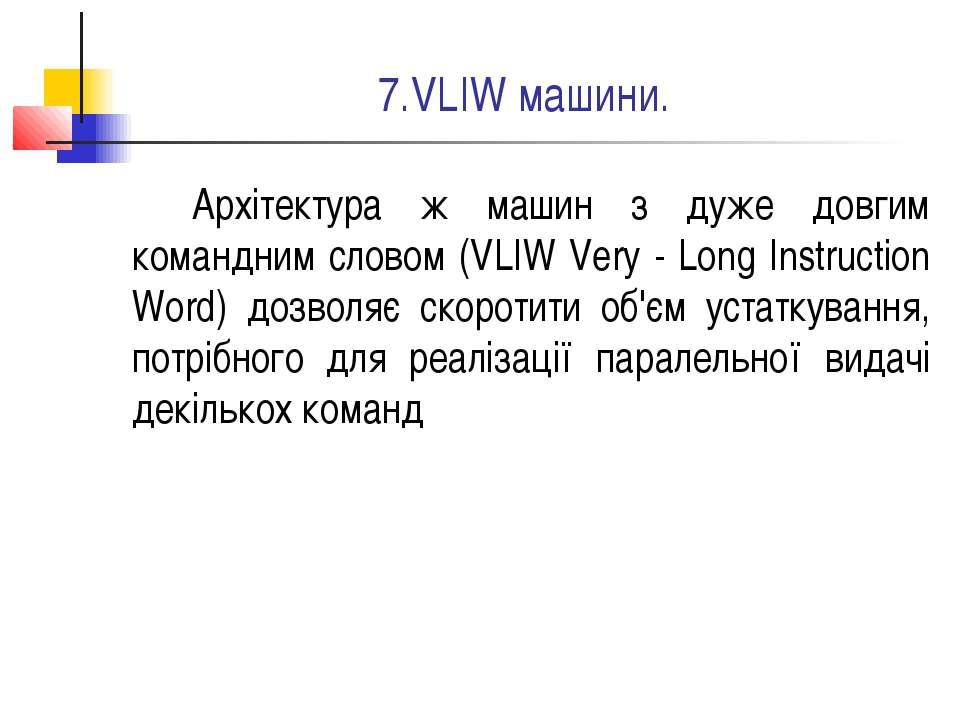 7.VLIW машини. Архітектура ж машин з дуже довгим командним словом (VLIW Very ...