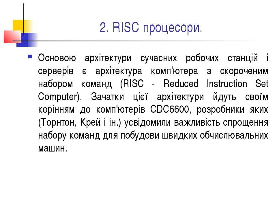 2. RISC процесори. Основою архітектури сучасних робочих станцій і серверів є ...