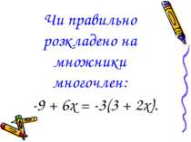 Чи правильно розкладено на множники многочлен: -9 + 6х = -3(3 + 2х).