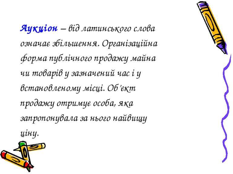 Аукціон – від латинського слова означає збільшення. Організаційна форма публі...