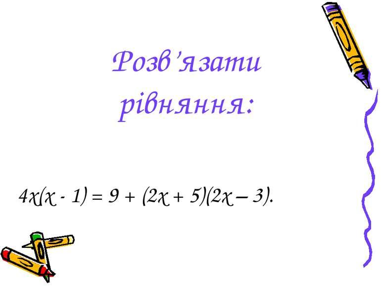 Розв'язати рівняння: 4х(х - 1) = 9 + (2х + 5)(2х – 3).