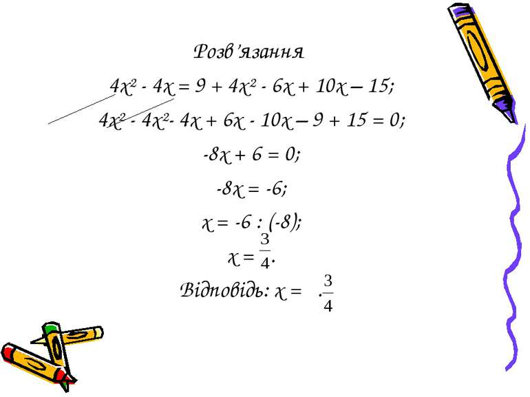 Розв'язання 4х² - 4х = 9 + 4х² - 6х + 10х – 15; 4х² - 4х²- 4х + 6х - 10х – 9 ...