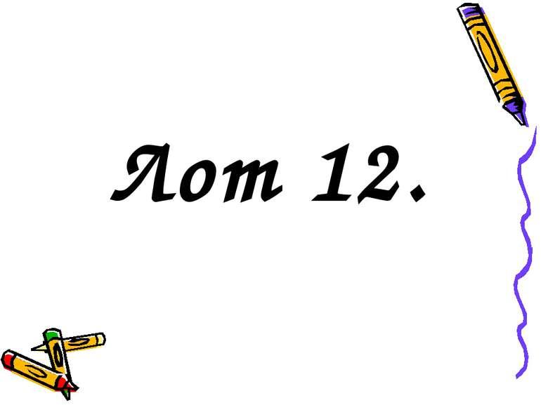 Лот 12.