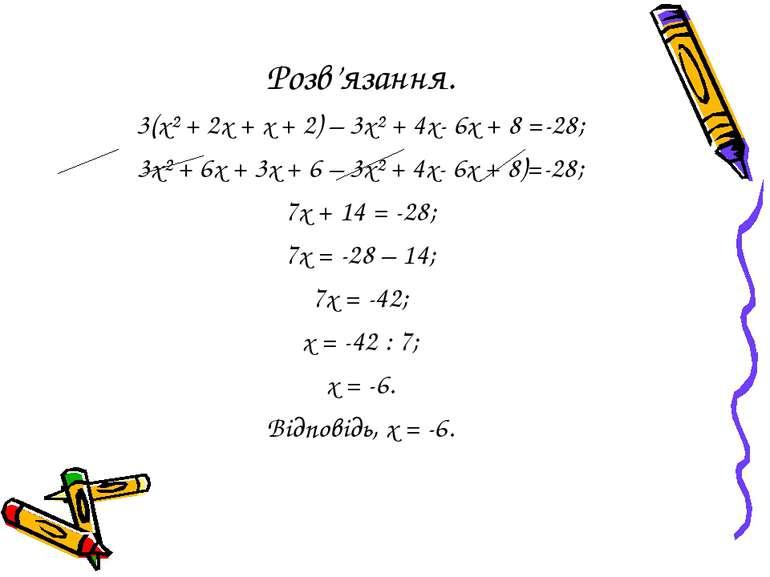 Розв'язання. 3(х² + 2х + x + 2) – 3х² + 4х- 6x + 8 =-28; 3х² + 6х + 3x + 6 – ...