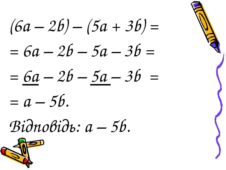 (6а – 2b) – (5a + 3b) = = 6а – 2b – 5а – 3b = = 6а – 2b – 5а – 3b = = а – 5b....