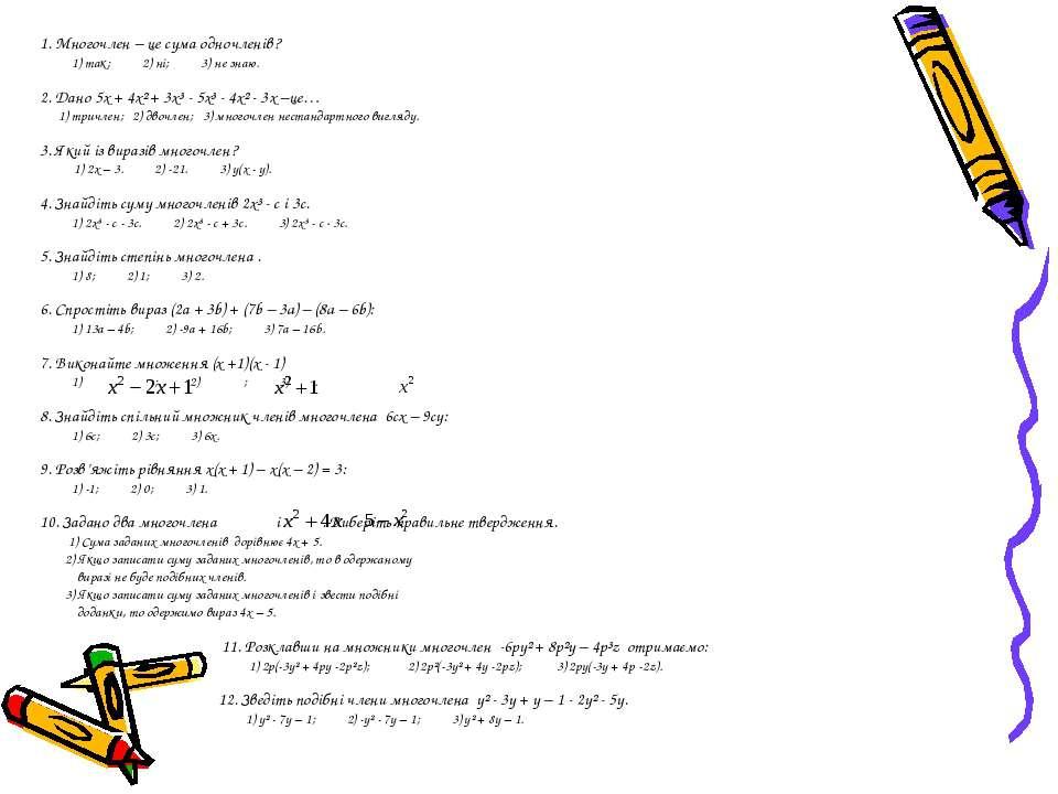 1. Многочлен – це сума одночленів? 1) так; 2) ні; 3) не знаю. 2. Дано 5х + 4х...