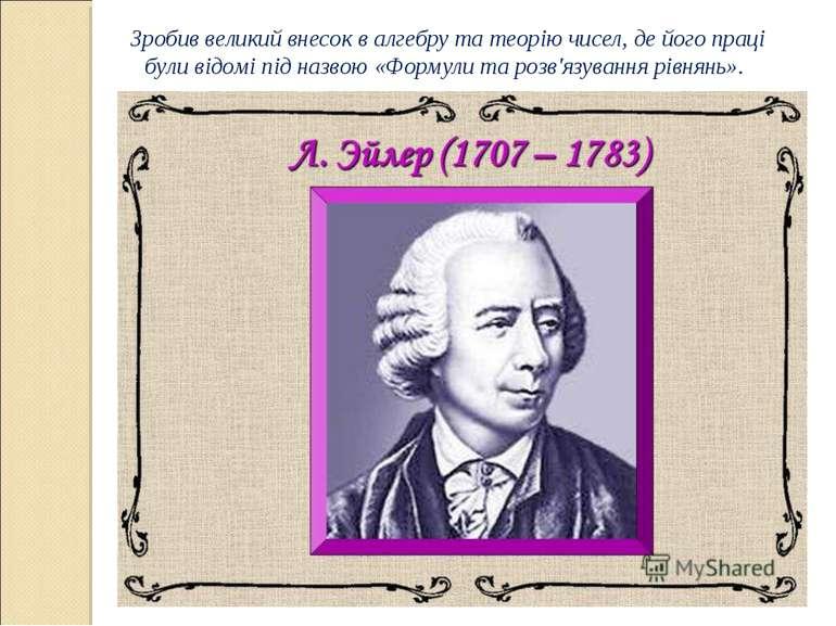 Зробив великий внесок в алгебру та теорію чисел, де його праці були відомі пі...