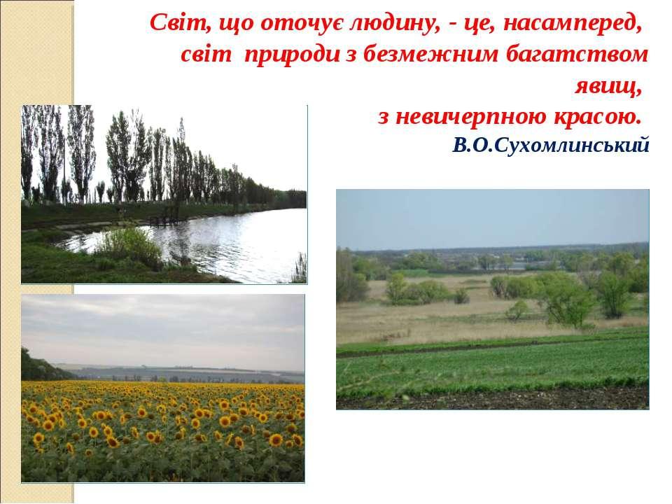 Світ, що оточує людину, - це, насамперед, світ природи з безмежним багатством...