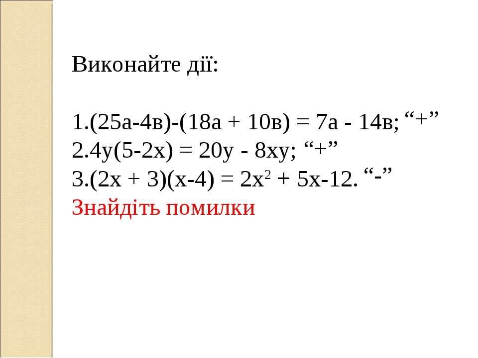 Виконайте дії: (25а-4в)-(18а + 10в) = 7а - 14в; 4у(5-2х) = 20у - 8хy; (2х + 3...