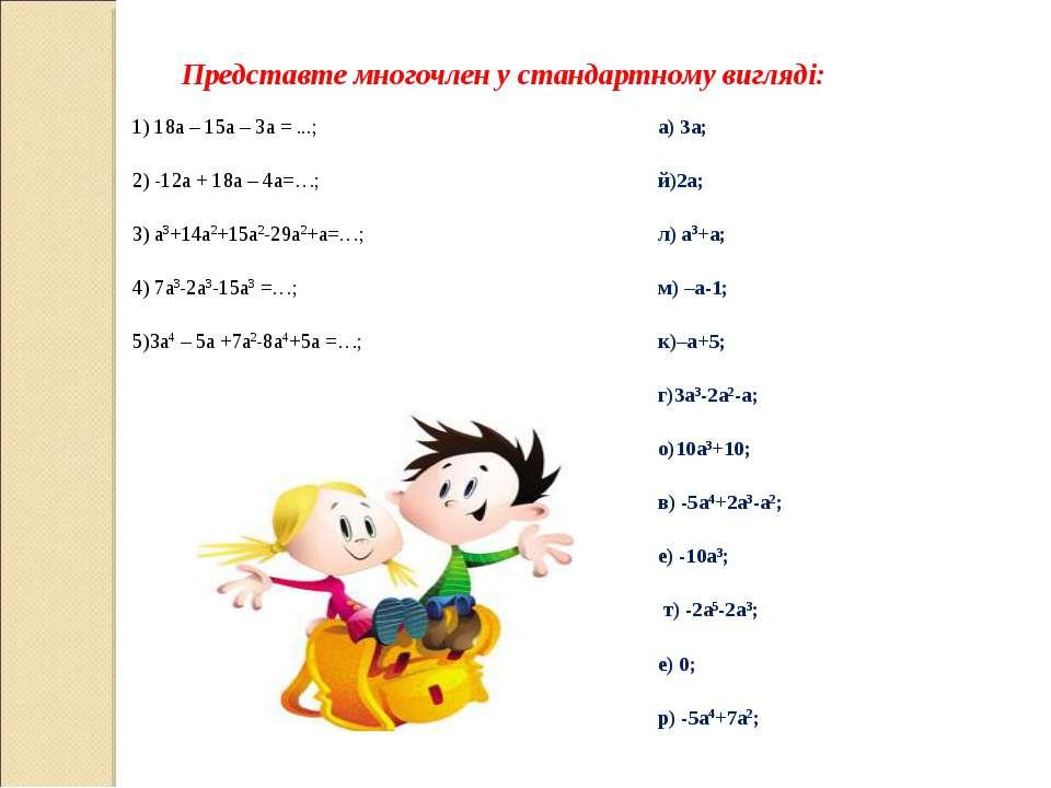 Представте многочлен у стандартному вигляді: 1) 18а – 15а – 3а = ...; а) 3а; ...