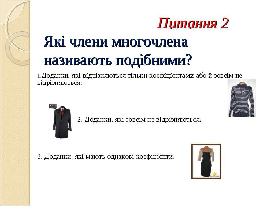 Питання 2 Які члени многочлена називають подібними? Доданки, які відрізняютьс...