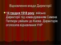 Відновлення влади Директорії 14 грудня 1918 року війська Директорії під коман...