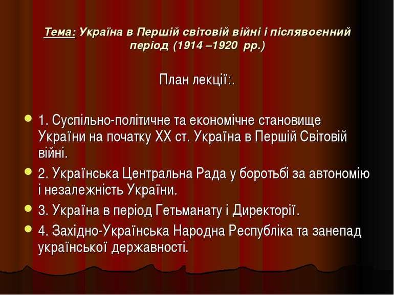 Тема: Україна в Першій світовій війні і післявоєнний період (1914 –1920 рр.) ...