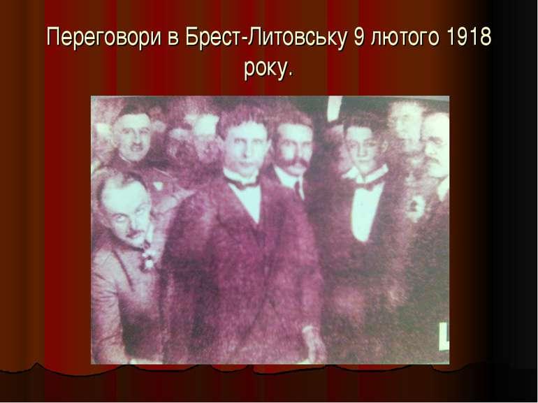 Переговори в Брест-Литовську 9 лютого 1918 року.