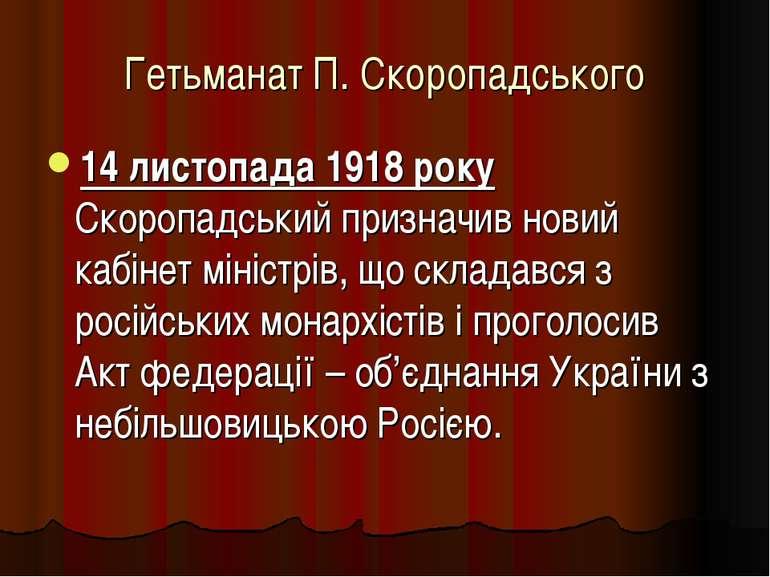 Гетьманат П. Скоропадського 14 листопада 1918 року Скоропадський призначив но...